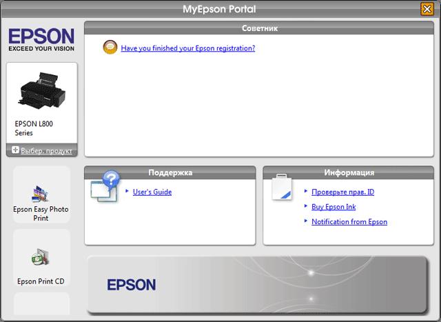 Обзор фотопринтера epson l800.