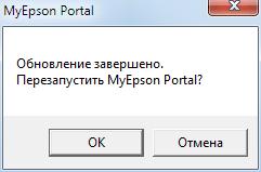 My epson portal не установлен lettersee.