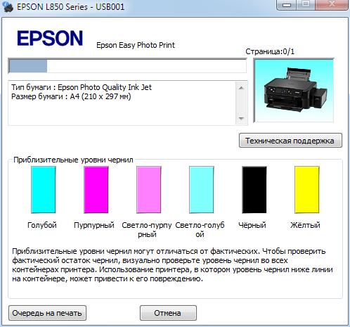 Epson L850, монитор состояния