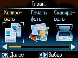 Принтер Epson L850, ЖК-экран