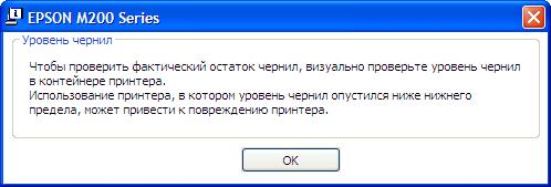 МФУ Epson WorkForce M200, сообщение драйвера