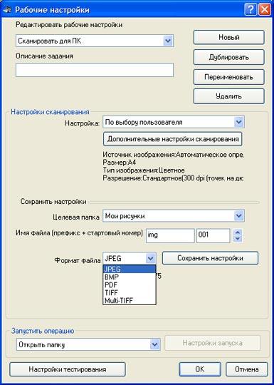 программа для сканирования эпсон скачать - фото 5