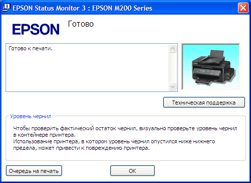 МФУ Epson WorkForce M200, статус-монитор