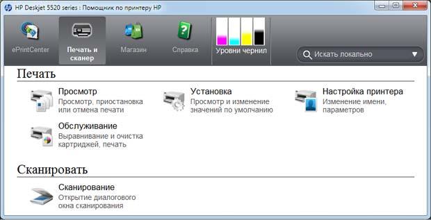 МФУ HP Deskjet Ink Advantage 5525, помощник по принтеру