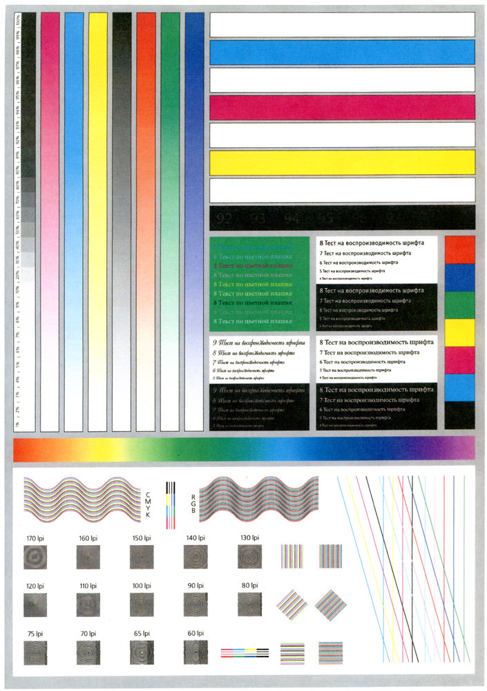 Картинка для проверки цветов принтера 7
