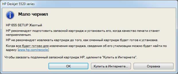МФУ HP Deskjet Ink Advantage 5525, сообщение об остатке чернил