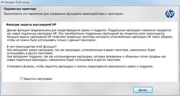 МФУ HP Deskjet Ink Advantage 5525, защита картриджей