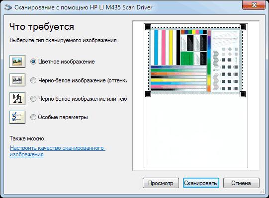 Программа Для Сканирования Для Hp M1120 Mfp Скачать Бесплатно