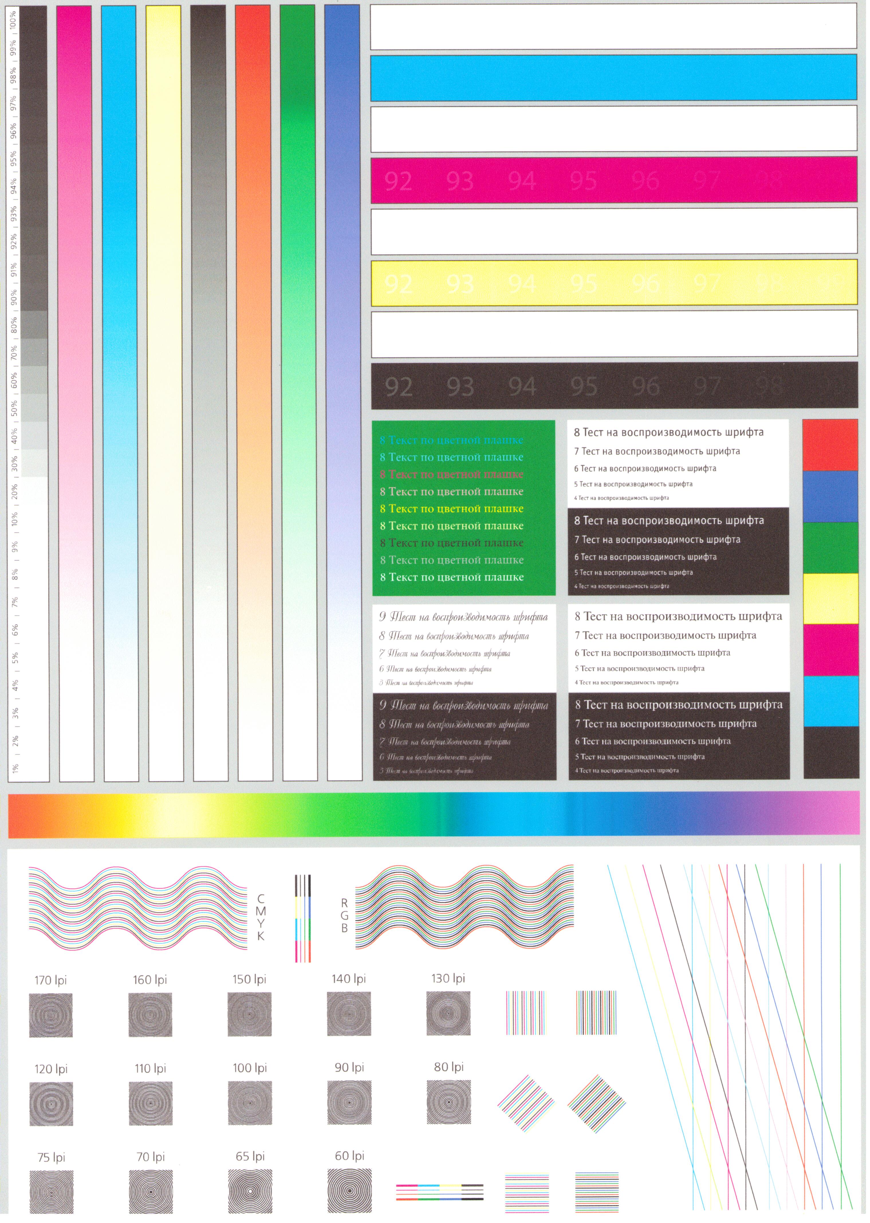 для проверки принтера картинка