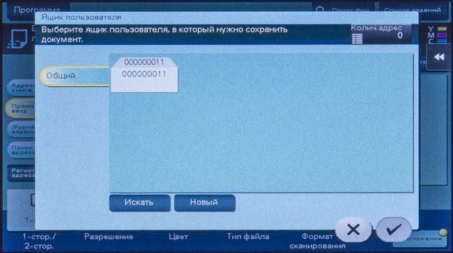 Konica Minolta bizhub C227, ЖК-экран