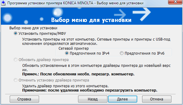 Konica Minolta bizhub C227, установка ПО