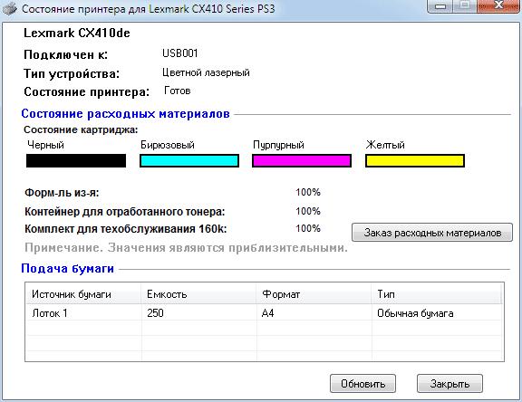 Программу Для Установки Принтера Цветного