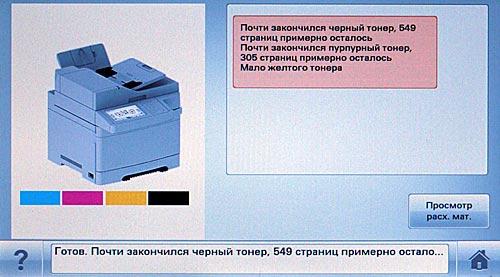 Lexmark CX510de: состояние расходных материалов