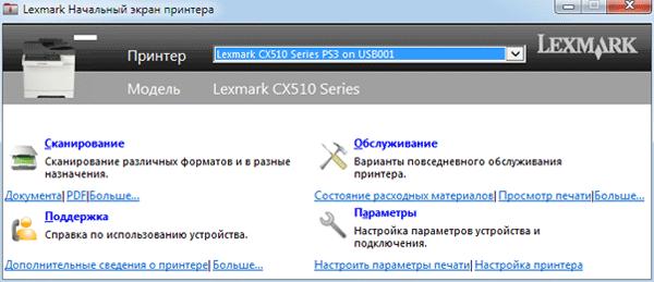 Lexmark CX510de: Начальный экран принтера