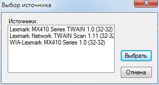 МФУ Lexmark MX410de, драйверы сканера