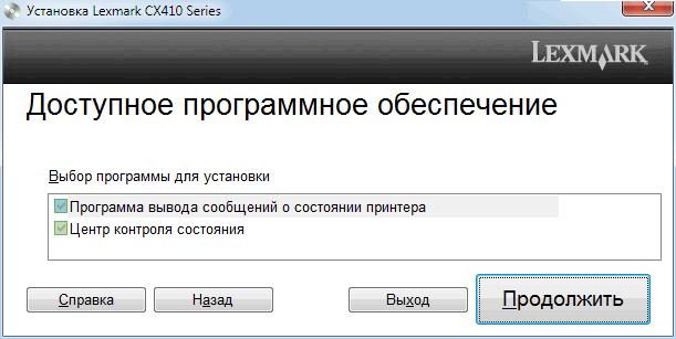 МФУ Lexmark MX410de, установка ПО