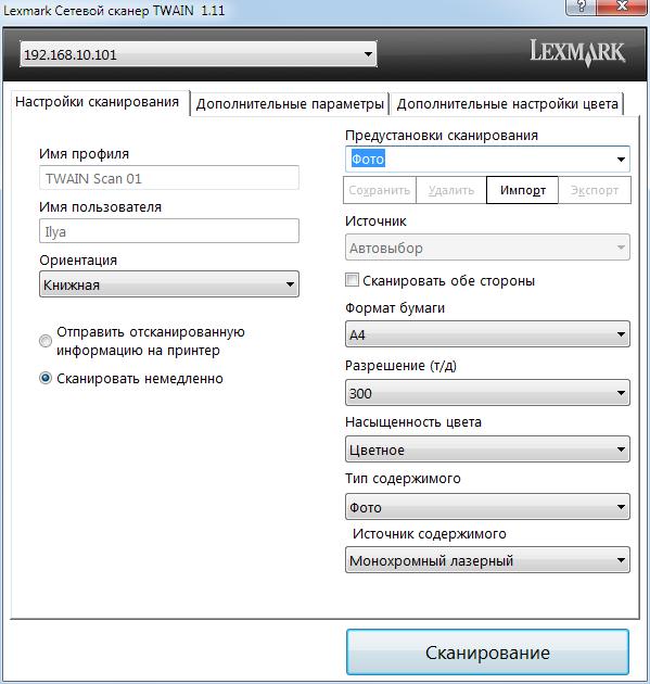 Lexmark Mx410de Драйвер