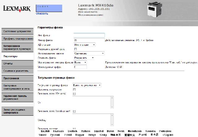 Lexmark MX410de, web-интерфейс