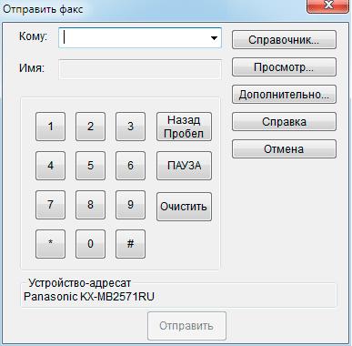 МФУ Panasonic KX-MB2571, драйвер ПК ФАКС