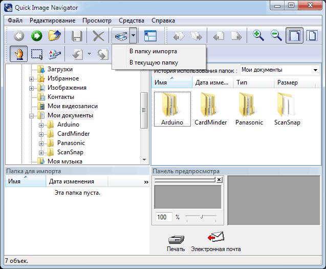 МФУ Panasonic KX-MB2571, сканирование