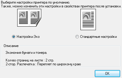 МФУ Panasonic KX-MB2571, установка
