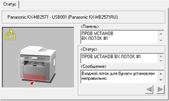 программа для сканирования самсунг Scx 4220 скачать бесплатно - фото 10