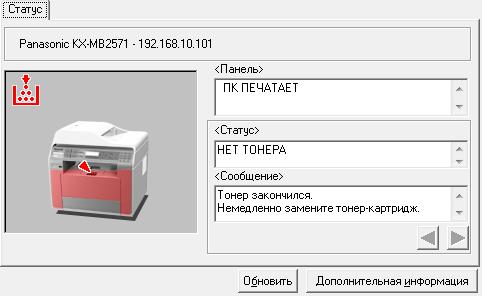 МФУ Panasonic KX-MB2571, статус устройства