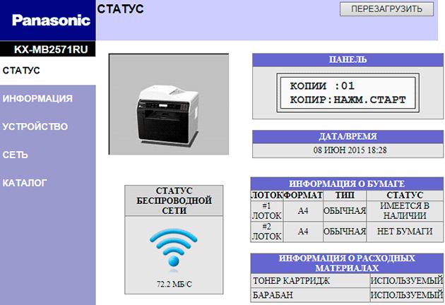 МФУ Panasonic KX-MB2571, Встроенный Web сервер