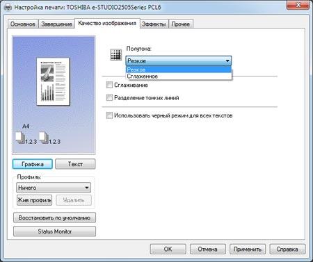 Toshiba e-Studio2505H, драйвер печати