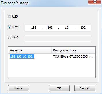 Toshiba e-Studio2505H, сетевой сканер