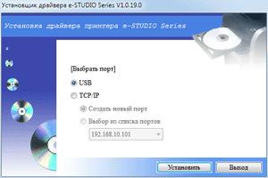 Toshiba e-Studio2505H, установка ПО