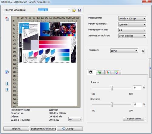Toshiba e-Studio2505H, драйвер TWAIN
