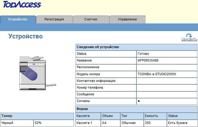 Toshiba e-Studio2505H, web-интерфейс TopAccess