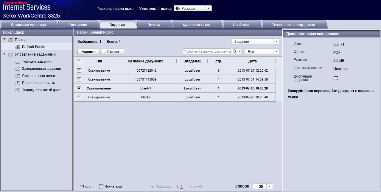 Centreware internet services скачать приложение
