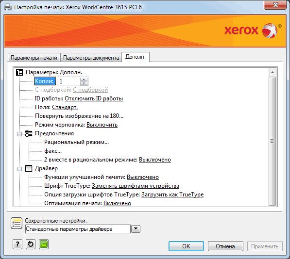 Диспетчер сетевого сканирования xerox скачать программу