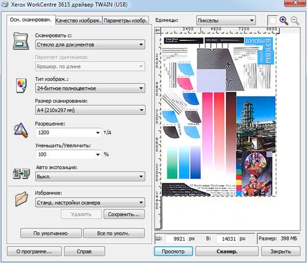 драйвера для сканера ксерокс 7600 скачать