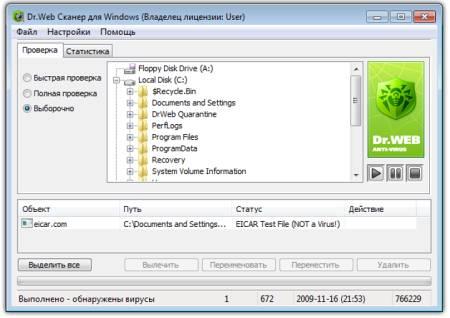 Скриншот антивирусного сканера