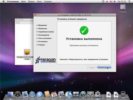 Paragon Ext Fs For Mac