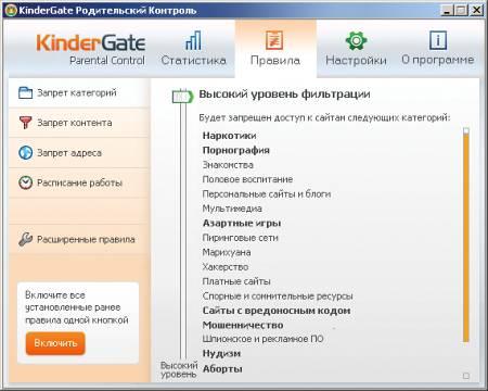 Скриншот KinderGate Родительский Контроль