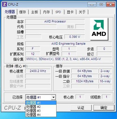 Скриншот, демонстрирующий некоторые характеристики процессора AMD Llano