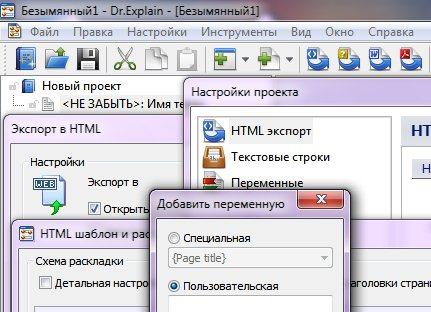 Окна русской версии Dr.Explain