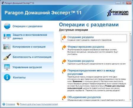 Интерфейс Домашнего Эксперта 11