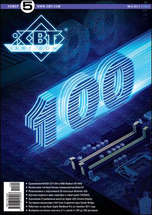 100 номер журнала iXBT.com