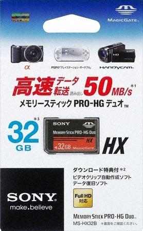 Картя памяти Sony Memory Stick PRO-HG Duo HX объемом 32 ГБ