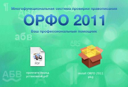 ОРФО 2011