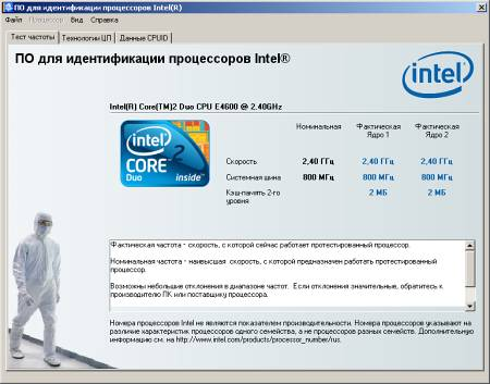 Интерфейс утилиты Intel Processor Identification Utility