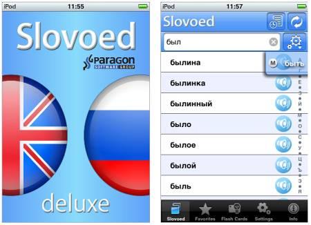 Slovoed на iPhone