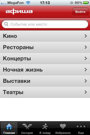 Афиша для iOS