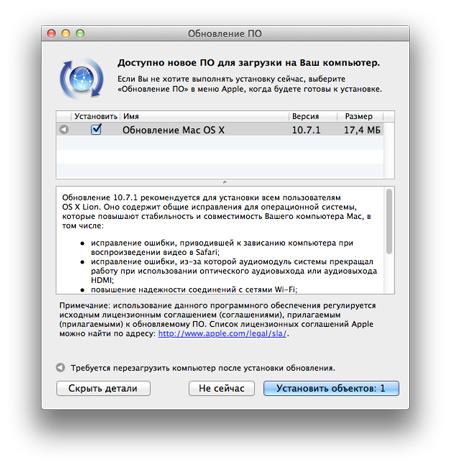 Apple выпустила Mac OS X Lion 10.7.1