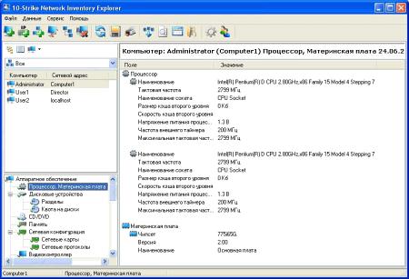 Интерфейс Инветаризация Компьютеров